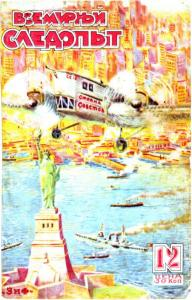 Всемирный следопыт 1929 №12