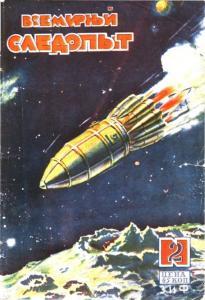 Всемирный следопыт 1930 №02
