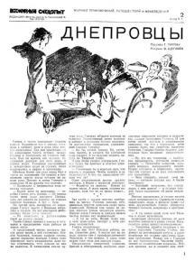Всемирный следопыт 1931 №02