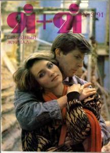 Я+Я 1991 №03
