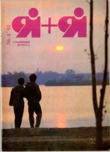 Я+Я 1991 №04