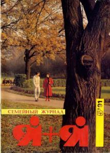 Я+Я 1991 №05