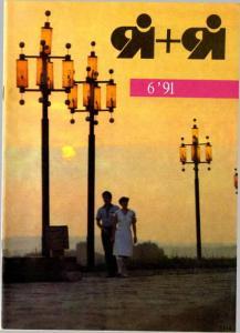 Я+Я 1991 №06