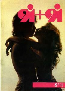 Я+Я 1991 №08