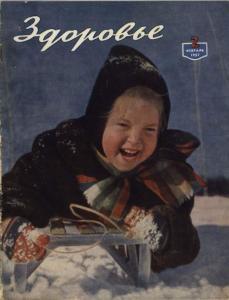 Здоровье 1957 №02