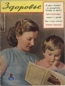 Здоровье 1958 №03