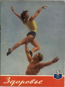 Здоровье 1958 №05