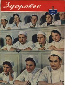 Здоровье 1959 №01