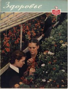 Здоровье 1959 №02