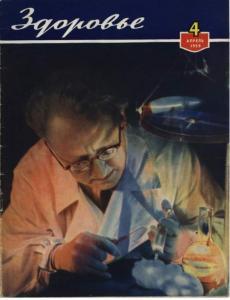 Здоровье 1959 №04