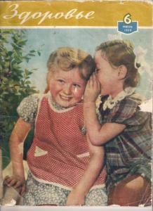 Здоровье 1959 №06