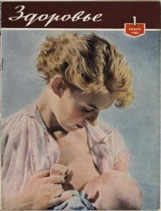 Здоровье 1960 №01