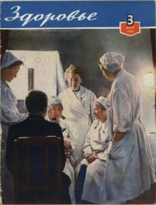 Здоровье 1960 №03