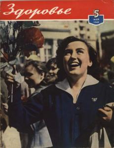 Здоровье 1960 №05