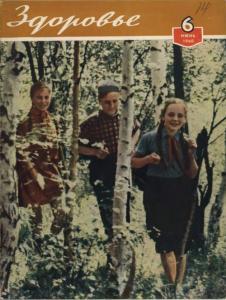 Здоровье 1960 №06