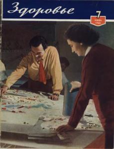 Здоровье 1960 №07