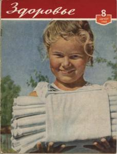 Здоровье 1960 №08