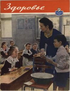 Здоровье 1960 №09