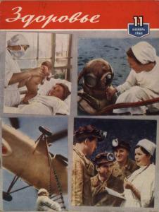 Здоровье 1960 №11