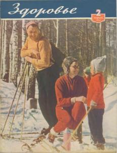 Здоровье 1961 №02