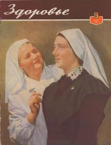 Здоровье 1961 №03