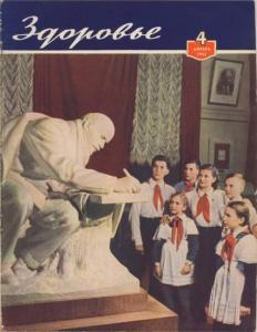 Здоровье 1961 №04