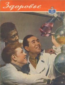 Здоровье 1961 №05