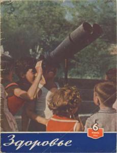 Здоровье 1961 №06