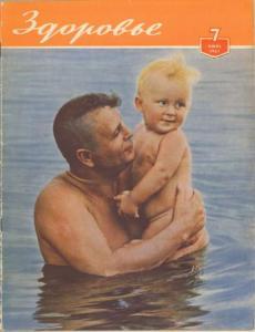 Здоровье 1961 №07