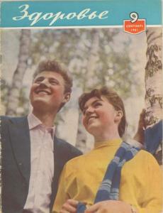 Здоровье 1961 №09
