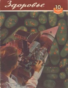 Здоровье 1961 №10