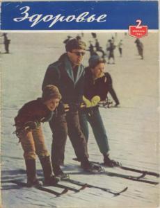Здоровье 1962 №02