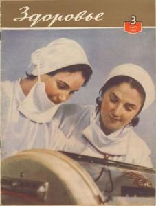 Здоровье 1962 №03