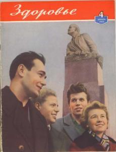 Здоровье 1962 №04