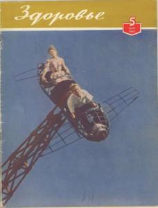 Здоровье 1962 №05