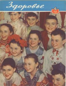 Здоровье 1962 №06