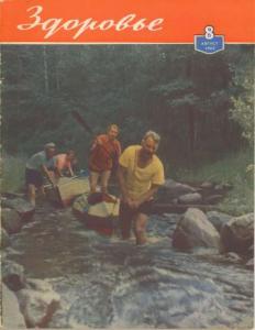 Здоровье 1962 №08