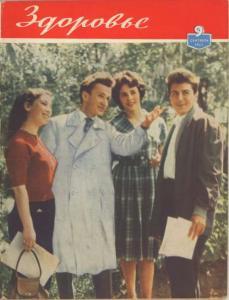 Здоровье 1962 №09