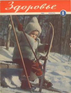 Здоровье 1963 №01