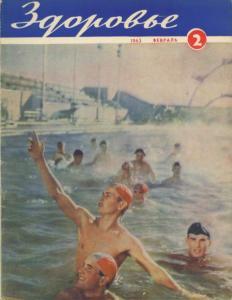 Здоровье 1963 №02