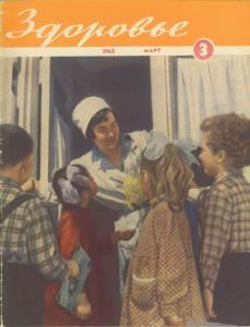 Здоровье 1963 №03