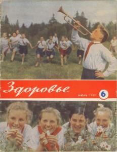 Здоровье 1963 №06