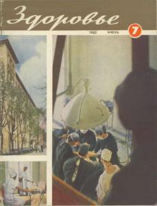 Здоровье 1963 №07