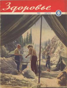 Здоровье 1963 №08