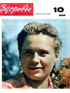 Здоровье 1966 №10