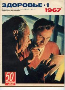 Здоровье 1967 №01