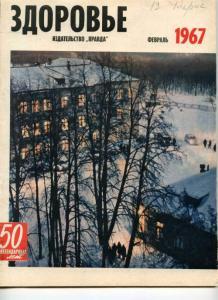 Здоровье 1967 №02