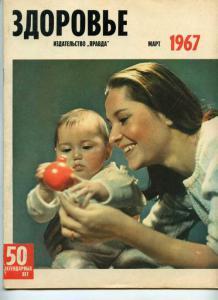 Здоровье 1967 №03