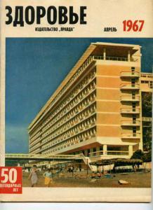 Здоровье 1967 №04
