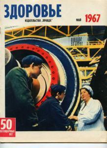 Здоровье 1967 №05